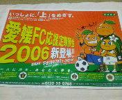 愛媛FC定期預金