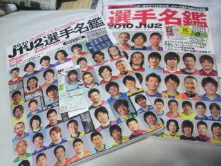 2010選手名鑑