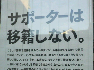 vs東京V、悔しい敗戦