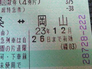 いざ岡山へ
